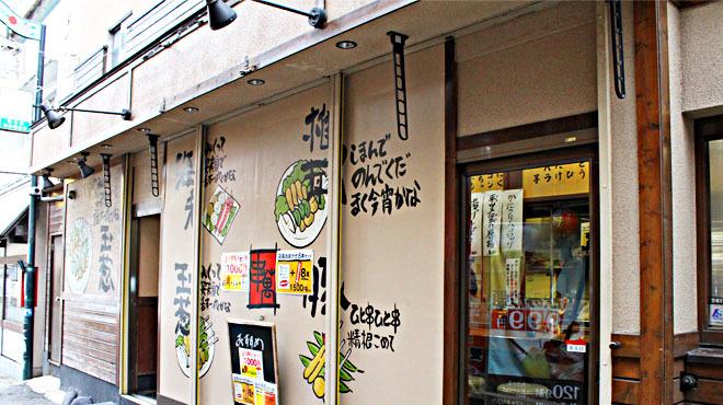 串萬森の宮店